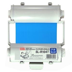 その他 (まとめ)マックス ビーポップ インクリボン 55m 青 SL-R104T 1個【×3セット】 ds-2218462