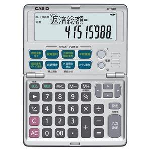 その他 (まとめ)カシオ CASIO 金融電卓 12桁 折りたたみタイプ BF-480-N 1台【×3セット】 ds-2219143