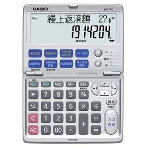 その他 (まとめ)カシオ 金融電卓 12桁折りたたみタイプ BF-750-N 1台【×3セット】 ds-2219146