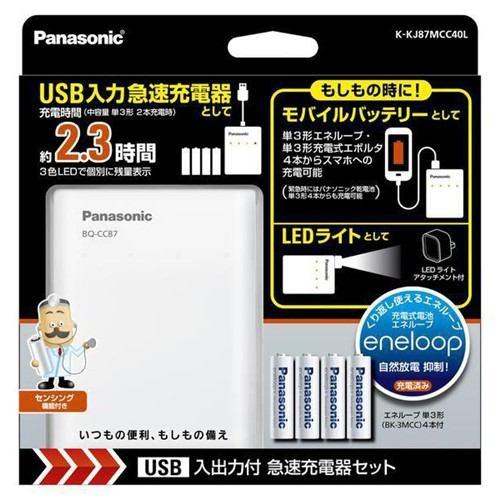 送料無料 パナソニック 単3形 エネループ K-KJ87MCC40L USB入出力付急速充電器セット 人気ブランド多数対象 4本付 豪華な