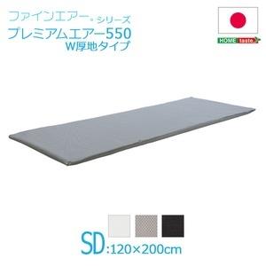送料無料 激安 お買い得 キ゛フト その他 高反発マットレス 寝具 セミダブル ブラック スタンダード ds-1248491 耐久性 体圧分散 日本製 洗える 代引不可 数量限定アウトレット最安価格 W厚地型