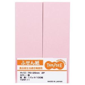 その他 (まとめ) TANOSEE ふせん 75×25mm桃 1セット(20冊:2冊×10パック) 【×10セット】 ds-2233610