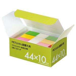 その他 (まとめ) TANOSEE PETふせん 詰替用 44×10mm ブライトカラー3色 1パック(10パッド) 【×10セット】 ds-2233637