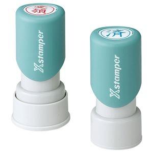 その他 (まとめ) シヤチハタ Xスタンパー ビジネス用E型 (相済) タテ 藍 XEN-112V3 1個 【×10セット】 ds-2234051