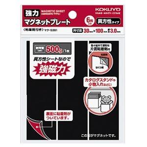 その他 (まとめ) コクヨ強力マグネットプレート(片面・粘着剤付) 30×100×3mm マク-S381 1パック(6枚) 【×10セット】 ds-2234437