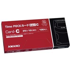 その他 (まとめ) アマノ TimeP@CKカード6欄印字C(25日締め/10日締め) 1パック(100枚) 【×10セット】 ds-2234469