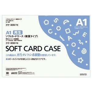 その他 (まとめ) コクヨ ソフトカードケース(軟質) A1クケ-3061N 1枚 【×10セット】 ds-2234531