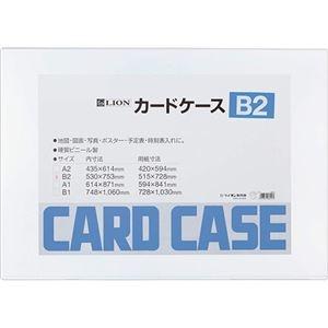その他 (まとめ) ライオン事務器 カードケース 硬質タイプB2 PVC 1枚 【×10セット】 ds-2234544