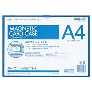 その他 (まとめ) コクヨ マグネットカードケース A4 内寸213×302mm 青 マク-614B 1枚 【×10セット】 ds-2234551