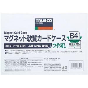 その他 (まとめ) TRUSCO マグネット軟質カードケースA4 ツヤなし MNC-A4N 1枚 【×10セット】 ds-2234639