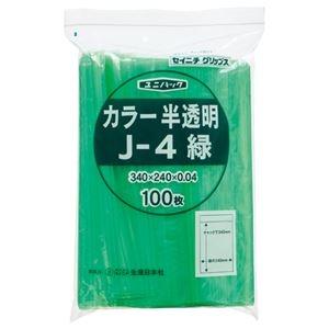 その他 (まとめ) セイニチ チャック付袋 ユニパックカラー 半透明 ヨコ240×タテ340×厚み0.04mm 緑 J-4ミドリ 1パック(100枚) 【×10セット】 ds-2234839