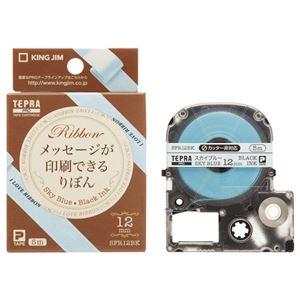 その他 (まとめ) キングジム テプラ PRO テープカートリッジ りぼん 12mm スカイブルー/黒文字 SFR12BK 1個 【×20セット】 ds-2235153