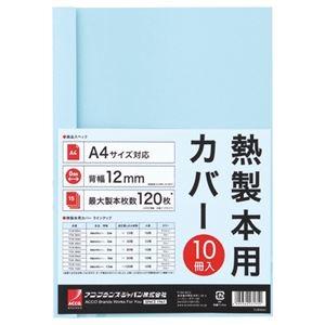 その他 (まとめ) アコ・ブランズ サーマバインド専用熱製本用カバー A4 12mm幅 ブルー TCB12A4R 1パック(10枚) 【×20セット】 ds-2235159