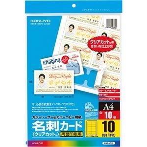 その他 (まとめ) コクヨカラーレーザー&カラーコピー用名刺カード クリアカット 両面印刷用 A4 10面 LBP-VC101冊(10シート) 【×30セット】 ds-2235225