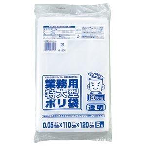 その他 (まとめ) ワタナベ工業 業務用ポリ袋 透明 120L 0.05mm厚 G-120C 1パック(5枚) 【×30セット】 ds-2235753