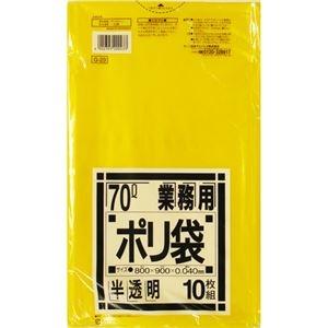 その他 (まとめ) 日本サニパック 業務用ポリ袋 黄色半透明 70L G-23 1パック(10枚) 【×30セット】 ds-2235760