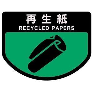 その他 (まとめ) 山崎産業 分別シールA 再生紙 1枚 【×30セット】 ds-2235777