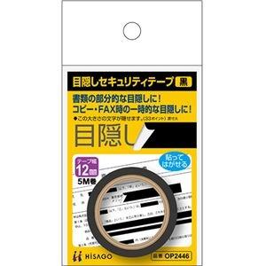 その他 (まとめ) ヒサゴ 目隠しテープ 12mm巾/5m黒 OP2446 1個 【×30セット】 ds-2235961
