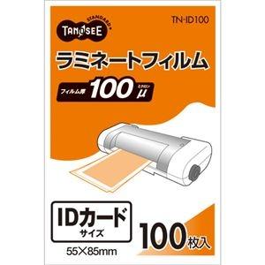 その他 (まとめ) TANOSEE ラミネートフィルム IDカードサイズ グロスタイプ(つや有り) 100μ 1パック(100枚) 【×30セット】 ds-2236473