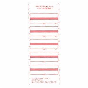 その他 (まとめ) ライオン事務器 フォルダーラベルワープロ対応 86×38mm 赤 OL-1 1パック(50片) 【×30セット】 ds-2236652