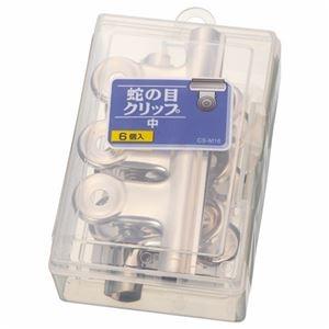 その他 (まとめ) ライオン事務器 蛇の目クリップ 中口幅50mm CS-M16 1箱(6個) 【×30セット】 ds-2236819