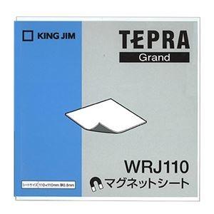 その他 (まとめ) キングジム テプラ Grandマグネットシート 110×110mm WRJ110 1個 【×30セット】 ds-2237255
