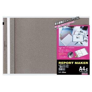 その他 (まとめ) コクヨ レポートメーカー 製本ファイル A4ヨコ 50枚収容 ダークグレー セホ-55DM 1パック(5冊) 【×30セット】 ds-2237294