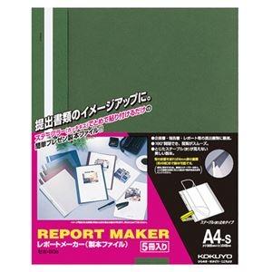 その他 (まとめ) コクヨ レポートメーカー 製本ファイル A4タテ 50枚収容 緑 セホ-50G 1パック(5冊) 【×30セット】 ds-2237450