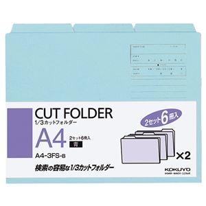 その他 (まとめ) コクヨ 1/3カットフォルダー カラー A4 青 A4-3FS-B 1パック(6冊) 【×30セット】 ds-2237513