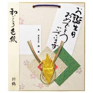 その他 (まとめ) エヒメ紙工 和ごころ色紙 折鶴 緑WST-01 1枚 【×30セット】 ds-2238633