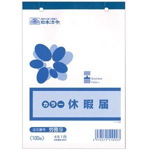その他 (まとめ) 日本法令 休暇届 B6 100枚 労務91冊 【×30セット】 ds-2238652