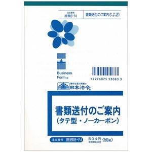その他 (まとめ) 日本法令 書類送付のご案内 B6タテ型ノーカーボン 2枚複写 50組 庶務8-N 1冊 【×30セット】 ds-2238658