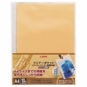 その他 (まとめ) ライオン事務器クリアーポケット(PPフィルム製カラー台紙) A4タテ 2・4・30穴 オレンジ CL-303SP1パック(10枚) 【×30セット】 ds-2239550
