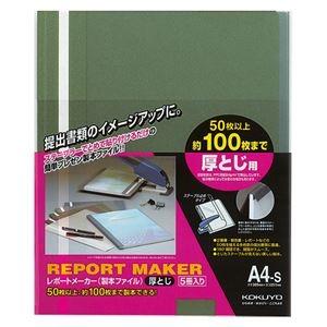 その他 (まとめ) コクヨ レポートメーカー 製本ファイル厚とじ A4タテ 100枚収容 緑 セホ-60G 1パック(5冊) 【×30セット】 ds-2239926