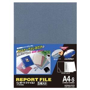 その他 (まとめ) コクヨ レポートファイル A4タテ 2穴40枚収容 青 フ-S100B 1パック(5冊) 【×30セット】 ds-2240025
