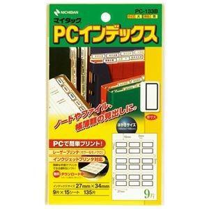 その他 (まとめ) ニチバン マイタック PCインデックス 大 27×34mm 青枠 PC-133B 1パック(135片:9片×15シート) 【×30セット】 ds-2241208