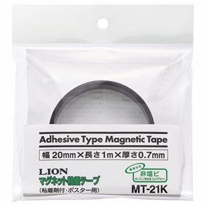 その他 (まとめ) ライオン事務器 マグネット粘着テープ幅20mm×長さ1m×厚さ0.7mm MT-21K 1巻 【×30セット】 ds-2241268