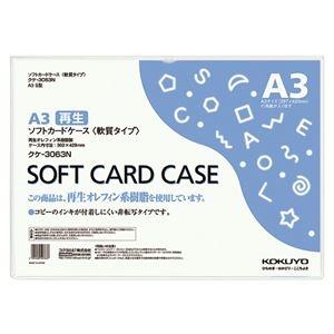 その他 (まとめ) コクヨ ソフトカードケース(軟質) A3クケ-3063N 1枚 【×30セット】 ds-2241506