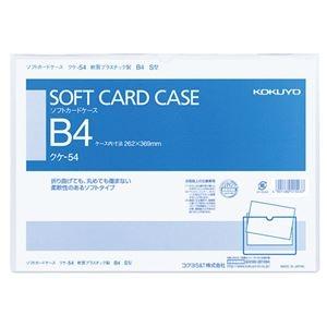 その他 (まとめ) コクヨ ソフトカードケース(軟質) B4クケ-54 1枚 【×30セット】 ds-2241516