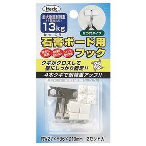 その他 (まとめ) アイテック 石膏ボード用フック耐荷重約13kg KSBF-22 1パック(2個) 【×50セット】 ds-2242849