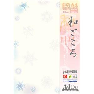 その他 (まとめ) ササガワ OA対応和柄用紙 和ごころ雪の結晶 4-1011 1冊(10枚) 【×50セット】 ds-2242852