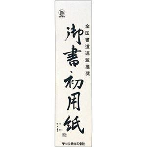 その他 (まとめ) 菅公工業 書初用紙 小 マ0351パック(20枚) 【×50セット】 ds-2243096