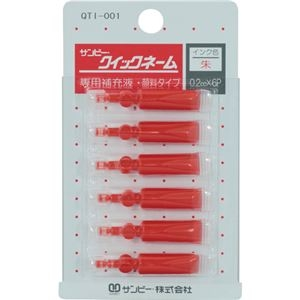 その他 (まとめ) サンビー クイックネーム用専用補充液顔料タイプ 0.2cc QTI-001 1パック(6本) 【×50セット】 ds-2243887