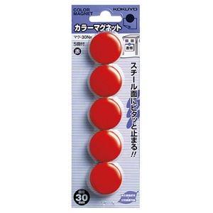 その他 (まとめ) コクヨ カラーマグネット φ30×7mm赤 マク-30NR 1箱(5個) 【×50セット】 ds-2244018