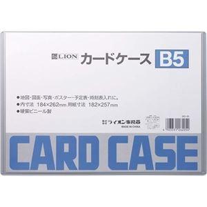 その他 (まとめ) ライオン事務器 カードケース 硬質タイプB5 PVC 1枚 【×50セット】 ds-2244040