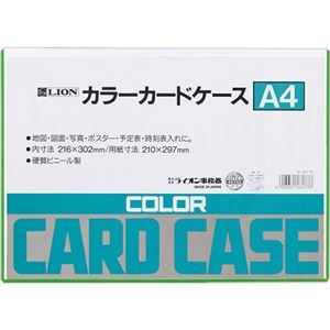 その他 (まとめ) ライオン事務器 カラーカードケース硬質タイプ A4 緑 塩化ビニール 262-73 1枚 【×50セット】 ds-2244070