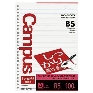 送料無料 その他 まとめ コクヨ キャンパスルーズリーフ しっかり書ける B5 1パック A罫 ×50セット 26穴 直営限定アウトレット ノ-S836A 100枚 舗 ds-2244211