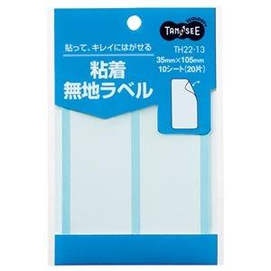 その他 (まとめ) TANOSEE 貼ってはがせる無地ラベル 35×105mm 1パック(20片:2片×10シート) 【×100セット】 ds-2244249