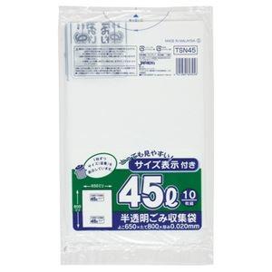その他 (まとめ) ジャパックス 容量表示入りポリ袋 乳白半透明 45L TSN45 1パック(10枚) 【×100セット】 ds-2244273