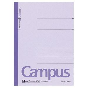 その他 (まとめ) コクヨ キャンパスノート(カラー表紙) セミB5 B罫 30枚 紫 ノ-3CB-V 1冊 【×100セット】 ds-2245358
